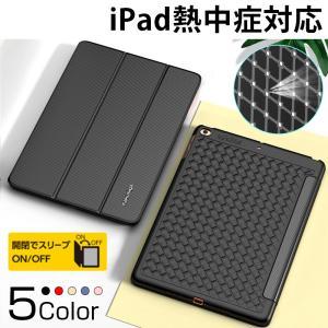 ipad 第8世代 カバー 10.2 インチ 2020 ipad mini5 ケース おしゃれ iP...