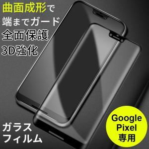 ★「対応機種」 Google Pixel3、Google Pixel3XL、Google Pixel...