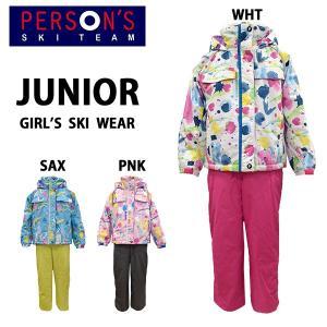person's/パーソンズジュニアスキーウエア/ガールズスキーウエア15PSG4633【あすつく対応_北海道】上下セット/2点セット/ジャケット/パンツ/アート柄|yf-ing