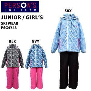 スキーウェア キッズ ジュニア person's/パーソンズ ガールズ 16PSG4743/あすつく対応_北海道/スキー用品|yf-ing