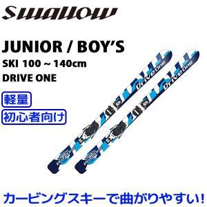 【送料無料】swallow/スワローキッズ/ジュニア/ボーイズ/スキー板/ビンディング付きDRIVE ONE+LOOK TEAM-4|yf-ing