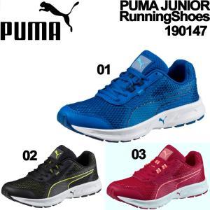 SALE/セール puma/プーマジュニアランニングシューズEssential Runner Jr/エッセンシャルランナージュニア190147/あすつく対応_北海道/|yf-ing
