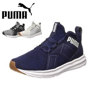 プーマ puma メンズランニングシューズ ENZO KNIT エンゾニットNM スニーカー 軽量 快適 靴 男性用 191635 あすつく対応_北海道|yf-ing