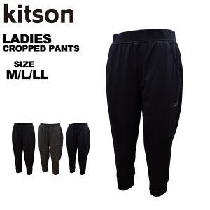 キットソン kitson レディース ハーフパンツ カプリパンツ  七分丈 薄手ジャージ トレーニングパンツ 吸汗速乾 UV 抗菌防臭 2212021GMK メール便も対応 yf-ing