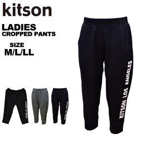 キットソン kitson レディース ハーフパンツ カプリパンツ  七分丈 薄手ジャージ トレーニングパンツ 吸汗速乾 UV 抗菌防臭 2212022GMK メール便も対応 yf-ing