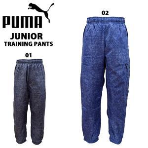 puma/プーマ ジュニアウーブンパンツ/キッズロングパンツ 裏地付き長パンツ 839800 レターパックも対応|yf-ing