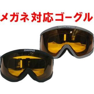【訳あり】スワンズ swansスキーゴーグル スノーボードゴーグル メンズ 845H あすつく対応_北海道|yf-ing