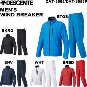 【送料無料】descente/デサントメンズウインドブレーカー上下DAT-3655/DAT-3655P/あすつく対応_北海道/|yf-ing