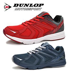 ダンロップ スニーカー メンズ 靴 シューズ ランニングシューズ 4E DUNLOP D.マックスランライトM261 DM261  BOS|yf-ing