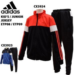 アディダス adidas ジュニアジャージ上下 ジュニアトレーニングウエア上下 ETP08/ETP09 あすつく対応_北海道|yf-ing