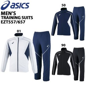 アシックス asics メンズ クロス ジャケット パンツ 上下セット EZT557/EZT657 あすつく対応_北海道|yf-ing
