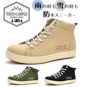 TOKYO CAMPGO レディース スニーカー ハイカット 防水 防滑 靴 シューズ オールシーズン カジュアルシューズ トウキョウ キャンプゴー ハスキー H5121 5121  BOS|yf-ing