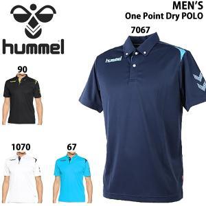hummel/ヒュンメルメンズスポーツポロシャツHAY2073/メール便も対応/|yf-ing
