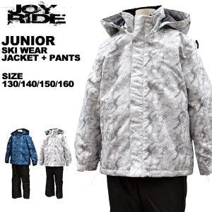 ジョイライド joyride スキーウェア ジュニア ボーイズ キッズ 子供 上下セット JOB3357 JOB-3357 マーブルホワイト 130 140 150 160|yf-ing