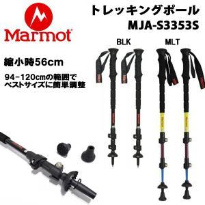 marmot/マーモット トレッキングポール MJA-S3353S あすつく対応_北海道|yf-ing