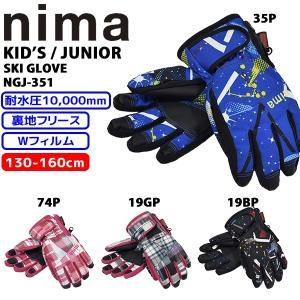 nima/ニーマキッズスキーグローブ/ジュニアスキーグローブNGJ-351/レターパックも対応/|yf-ing