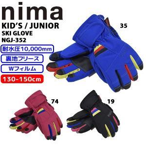 nima/ニーマキッズスキーグローブ/ジュニアスキーグローブNGJ-352/レターパックも対応/|yf-ing