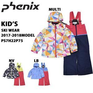 スキーウェア キッズ ジュニア【送料無料】phenix/フェニックス 上下セット Snow Crystal Kid's Two-piece  PS7H22P75/あすつく対応_北海道|yf-ing