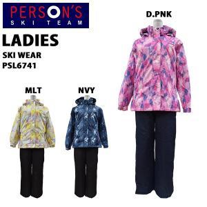 スキーウェア レディース person's/パーソンズ 上下セット PSL6741/あすつく対応_北海道/|yf-ing