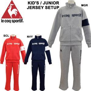 le coq sportif/ルコックジュニアスウェット上下QB569163J-QB469163J/あすつく対応_北海道/|yf-ing