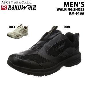 rakuwalk/ラクウォークメンズウォーキングシューズRM-9166/あすつく対応_北海道/|yf-ing