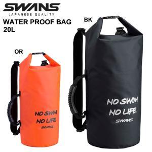 スワンズ swans ウォータープルーフバック water proof bag 20L 防水バッグ スイミングバッグ SA-131 あすつく対応_北海道|yf-ing
