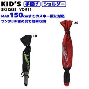 croster/クロスタージュニア/ボーイズ/ガールズ/スキーケースTM-821/あすつく対応_北海道/|yf-ing