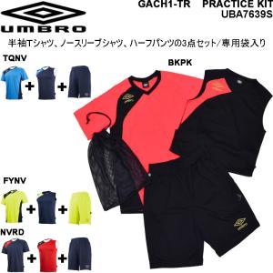アンブロ umbroトレーニングウエア メンズ 半袖Tシャツ、ノースリーブTシャツ、ハーフパンツの3点セット プラクティスキット UBA7639S  あすつく対応_北海道|yf-ing