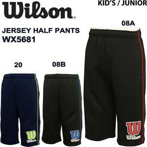 ウイルソン wilson ジュニアハーフパンツ キッズハーフパンツ ジャージハーフパンツ WX5681 レターパックも対応|yf-ing