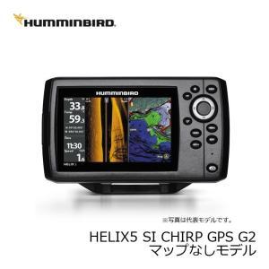 ハミンバード HELIX5 SI CHIRP GPS G2 マップなしモデル / 魚群探知機 魚探 ハミンバード HUMMINBIRD|yfto