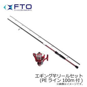 オリジナル エギング竿リールセットPEライン100m付 yfto