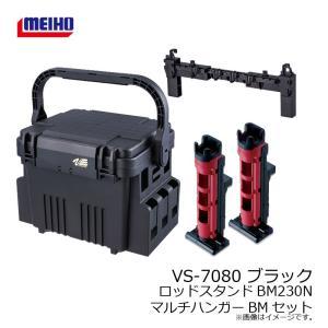 明邦 VS-7080 ブラック ロッドスタンドBM-230N マルチハンガーBMセット|yfto