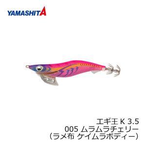 ヤマシタ エギ王 K 3.5 005 ムラムラチェリー ラメ布 ケイムラボディー