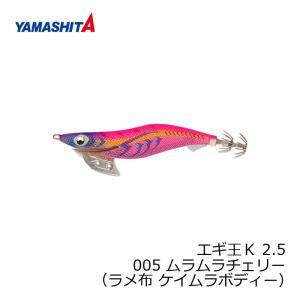 ヤマシタ エギ王 K 2.5 005 ムラムラチェリー ラメ布ケイムラボディー