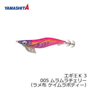 ヤマシタ エギ王 K 3 005 ムラムラチェリー ラメ布ケイムラボディー