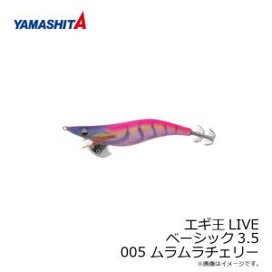 ヤマシタ エギ王 LIVE 3.5 005 ムラムラチェリー ラメ布 ケイムラボディ /エギ 201...