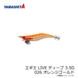 ヤマシタ エギ王 LIVE ディープ 3.5D 026 オレンジゴールド ベーシック布 金テープ /...