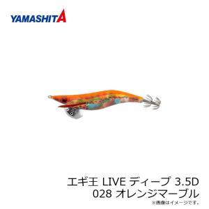 ヤマシタ エギ王 LIVE ディープ 3.5D 028 オレンジマーブル ラメ布 虹テープ /エギ ...