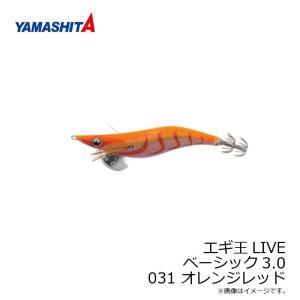 ヤマシタ エギ王 LIVE 3 031 オレンジレッド ラメ布 赤テープ