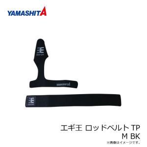 ヤマシタ エギ王 ロッドベルトTP M ブラック / 限定品 ロッドベルト アオリイカ yfto