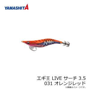 ヤマシタ エギ王 LIVE サーチ 3.5 031 オレンジレッド / エギ 2019年 新製品 エ...