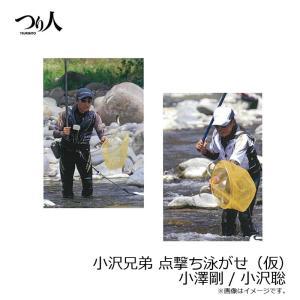 つり人社 小沢兄弟 点撃ち泳がせ 小澤剛 / 小沢聡 /鮎釣り DVD|yfto