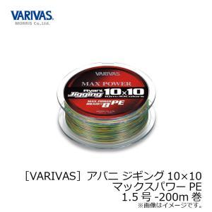 モーリス ジギング10×10 MAX 200m 1.5号...