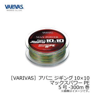 モーリス ジギング10×10 MAX 300m 5号...