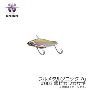 フラッシュユニオン フルメタルソニック 7g #003 銀ピカワカサギ