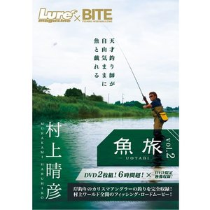 内外出版 村上晴彦DVD 魚旅 Vol.2|yfto