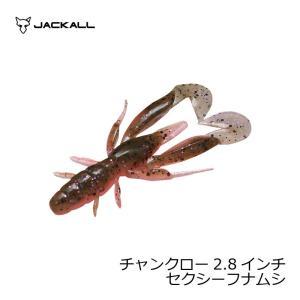 ジャッカル チャンクロー 2.8インチ ソルトクロダイ セクシーフナムシ