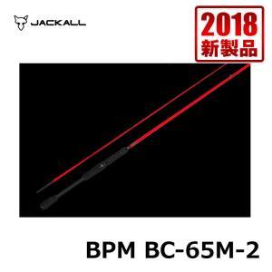 ジャッカル BPM BC-65M-2 /バスロッド 2ピース ツーピース JACKALL ベイトモデル|yfto