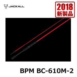 ジャッカル BPM BC-610M-2 /バスロッド 2ピース ツーピース JACKALL ベイトモデル|yfto