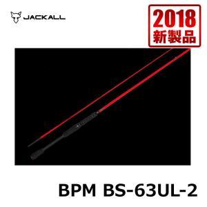 ジャッカル BPM BS-63UL-2 /バスロッド 2ピース ツーピース JACKALL スピニングモデル|yfto